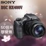 ➤ 50倍光學變焦【和信嘉】SONY DSC-HX400V 公司貨 原廠保固一年