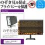 用ViewSonic VX2458-MHD-7[23.6英寸]機種可以使用的窺視防止隱私安全OA過濾器保護膜 Films and cover case whole saler