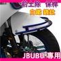 鍍鈦 前土除保桿 前保險桿 JBUBU JBUBU前保桿 Jbubu前保桿 J bubu保桿 J-BUBU 鍍鈦前保桿