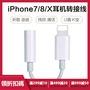 現貨原廠正品Apple Lightning蘋果3.5mm耳機轉接頭 音源轉接器 耳機轉接頭i7 iPhoneX 8轉接線