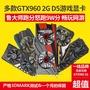 二手原装拆机獨立顯卡GTX960 4G 2g逆水寒/絕地英雄/吃雞/遊戲電腦顯示卡GTX 970 1060 1050Ti