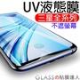 三星 全膠玻璃貼 全透明 3D曲面滿版 Note9 S10 S8 S9 Plus玻璃貼 保護貼 Note8鋼化膜 UV膠