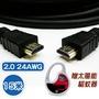 15米 2.0版 24AWG 高速傳輸 HDMI線 贈太陽能驅蚊器