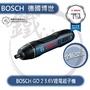 BOSCH GO 二代 BOSCH GO2 3.6V鋰電起子機 全新改版 好用不扭手 快速鬆鎖【小鐵五金】