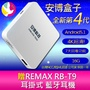 安博盒子 【全新第四代】電視機上盒 最新第4代『台灣NCC/BSML認證』 公司貨 保固一年/安博盒子 電視機上盒 最新第4代【贈REMAX RB-T9 耳掛式 藍牙耳機】