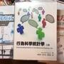 「社會工作二手教科書」行為科學統計學三版、研究方法入門與實務二版、醫療社會學新編、成效導向的方案規劃與評估