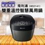 【原廠現貨-滿500免運費】飛利浦雙重溫控智慧萬用鍋 HD2141