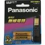 【e通網 】Panasonic 國際牌 4號 鎳氫充電電池 電池 BK-4LDAW2BTW 無線電話專用
