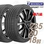 【Michelin 米其林】PILOT SPORT 4 SUV 運動性能輪胎_二入組_235/60/18(PS4 SUV)