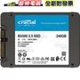 【全新附發票】美光 Crucial BX500 240GB 2.5吋 SATA SSD (CT240BX500SSD1)
