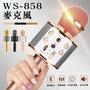 WS-858麥克風 藍芽麥克風 無線麥克風 K歌 直播 K歌神器 降噪 唱歌 實況 KTV 【coni shop】