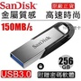 【公司貨】 SanDisk Ultra 256G 256GB USB3.0 150MB's 高速隨身碟 [CZ73]