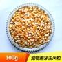 寵物貓糧狗糧 工具 寵物磨牙玉米粒脫水玉米粗糧兔子倉鼠金絲熊荷蘭豬飼料高纖維100g