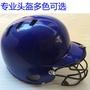 現貨藍色紅色黑色專業棒球頭盔打擊頭盔雙耳棒球頭盔 戴面具防護罩護T206