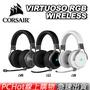 CORSAIR 海盜船 VIRTUOSO RGB WIRELESS 無線 電競耳機 耳機麥克風 SE 白 黑 PCHot