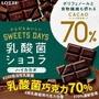 《預購》日本超人氣樂天LOTTE 乳酸菌巧克力70%