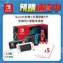 【Nintendo Switch】 ▍預購 ▍電量加強版 +任選遊戲5片組 +主機硬式收納包+按壓式卡片收納夾(一般版)