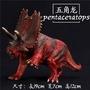 驚喜搶購價~樂蓓富恐龍模型玩具仿真三角龍五角龍兒童侏羅紀禮物樂動物