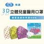 AOK 飛速 3D立體兒童口罩 (5入/袋)