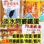 淡水老街正牌阿婆鐵蛋/魚酥/蝦薯餅/蝦片 (淡水名產/淡水老店/淡水必買/代購)
