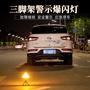 『車用品』㊣汽車三角架警示牌車用車載三角架停車警示牌爆閃反光led燈三腳架