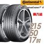 【Continental 馬牌】PremiumContact PC6 舒適操控輪胎_二入組_215/50/17(車麗屋)