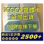 【現貨】關西 ICOCA 交通卡 實體卡
