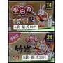 <好代GO> 日本小白兔暖暖包 貼式暖暖包 竹炭握式暖暖包 KOBAYASHI 好市多 COSTCO