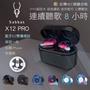 現貨 公司貨 魔宴 SABBAT X12 PRO 真無線 藍芽耳機 高續航 高音值 重機耳機 藍牙耳機  X12pro