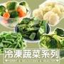 【真美味】鮮食冷凍蔬菜六款任選(青花菜/白花菜/綜合/秋葵/四季豆/菠菜)(200g)