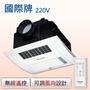 Panasonic-暖風機 陶瓷加熱型 FV-30BU2R   FV-30BU2W+FV-21CV2R 買大送小【免運】