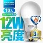 【億光 Everlight】10入超值組10W 超節能 LED燈泡 全電壓 E27 大角度 節能標章 三年保固(白光/黃光 自由配)