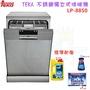 【送基本安裝+舊機回收】德國TEKA 不鏽鋼獨立式洗碗機 LED螢幕+304不锈鋼材質 110V LP-8850