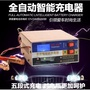 WLSH-20S 12V 24V 100AH 20A 汽車電瓶充電器 全自動 自動識別智能蓄電池