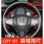 本田 Honda 運動化 換檔 撥片 快撥 改裝 CIVIC 十代 HRV HR-V CITY FIT