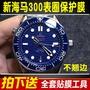 定做手錶圈膜適用於歐米茄新海馬300外表圈貼膜曲面錶盤保護膜