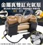 (預購)48038-193興雲網購【金屬真雙缸充氣泵+6件套】打氣機 胎壓計 充氣機 無線車載充氣泵 爆胎 輪胎打氣機