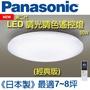 保固+免運 Panasonic 國際牌 LED 50W 經典版 遙控吸頂燈 無段調光調色 HH-LAZ503909