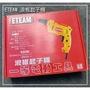ETEAM H288 電動起子機.浪板起子機.自攻螺絲起子機 出清 1450元 不含運