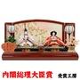 偶人雛娃娃漂亮的吉德雛娃娃親王裝飾(兩個人雛)刺綉雛(娃娃節/娃娃節/娃娃節/女兒節/女兒節/高手、絶品裝飾) kobo-tensho