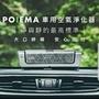 全新未拆 新加坡 POIEMA 車用空氣淨化器 mini 公司貨 真正免耗材 免更換濾網