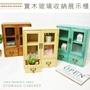 收納櫃 原木質實木製玻璃門2隔層抽屜桌面置物飾品小物模型擺飾分類整理防塵收藏展示櫃收納架 鄉村風文具雜物收納盒