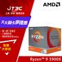 【最高折$1200+最高回饋25%】AMD Ryzen 9 3900X 處理器★AMD 官方授權經銷商★