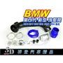 【SD祥登汽車】BMW 3系列 E90 E91 E92 E93 335i N54 引擎 專用 洩壓閥 外洩式 減輕引擎室