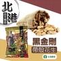 【北港農會】北港 黑金剛花生-500g-包(1包組)