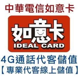 【4G 如意卡 通話費】【請選宅配】中華電信如意卡 如意卡 如意卡儲值 代客儲值 儲值卡 預付卡 3G 4G(99元)