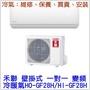 ♥【含標準安裝】禾聯 R32頂級旗艦型變頻一對一壁掛式冷暖型HI-GF28H/HO-GF28H