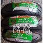MAXXIS 路王三代 MA-G1 綠魔胎 90/90 350 100/90 110/70 120/70 130/70