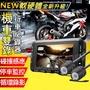 🔺沖評價贈32G🔺 機車行車紀錄器 雙鏡頭 防水夜視 摩托車行車記錄器 前後雙錄