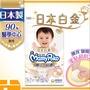 (免運)新包裝  滿意寶寶 極致呵護 M 極上呵護 L  尿布 (超破盤)箱購